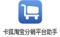 卡狐淘宝分销平台助手 2.9.1.7官方版
