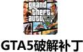 GTA5破解补丁 最新版 v10.0(附游戏攻略)