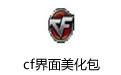 cf界面美化包最新版|cf界面美化包下載v1.0.27.201免費版-心願下載