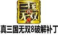 真三国无双8破解补丁 最新版(附游戏攻略)