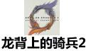 龍背上的騎兵2 中文版PS2(附游戲攻略)