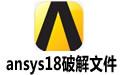 ansys18破解文件 64位(附安装破解教程)