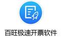 百旺极速开票软件 V1.0.1.1官方版