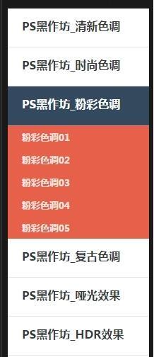 PS黑作坊色調調色插件 2018最新版