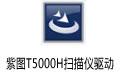 紫图T5000H扫描仪驱动 7.1官方版