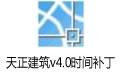 天正建筑v4.0时间补丁 永久版