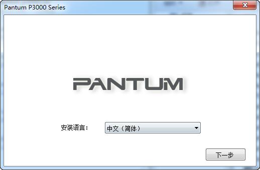 奔图p3000打印机驱动 v1.0官方版