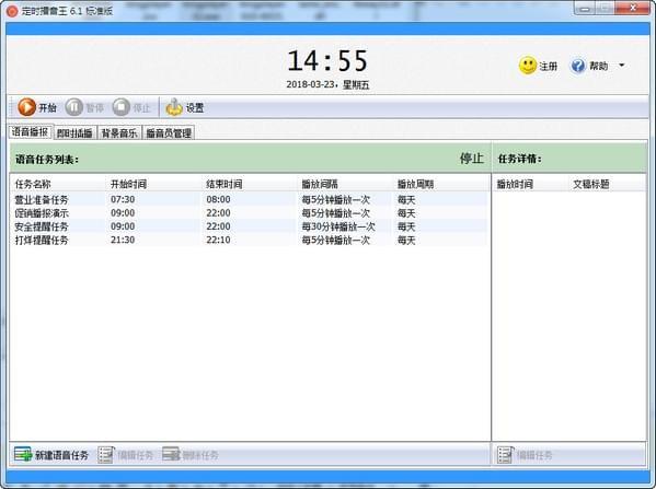 定时播音王 v6.1官方版