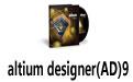 altium designer(AD)9 汉化破解版v9.3.1.19182