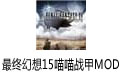 最终幻想15喵喵战甲MOD 最新版