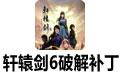 轩辕剑6破解补丁 绿色版