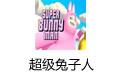 超级兔子人 免安装中文版