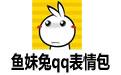 鱼妹兔qq表情包 高清版