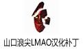 山口浪尖LMAO汉化补丁 v1.0免费版