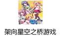 架向星空之橋游戲 中文版