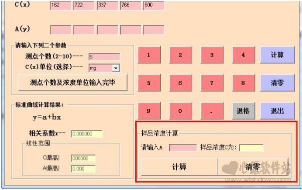 标准曲线计算器v1.50.21官方版_wishdown.com