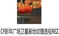 CF透视纹理rez免费版|CF新年广场卫星基地纹理透视REZ下载2018最新绿色版-心愿下载