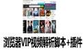 浏览器VIP视频解析脚本+插件 (含油猴+脚本+浏览器插件)