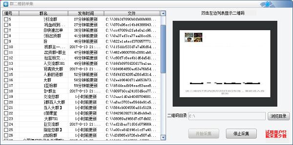 牛仔微信群二维码采集器 v1.7绿色版