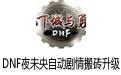 DNF夜未央自動劇情搬磚升級 V1.0最新版