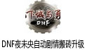 DNF夜未央自动剧情搬砖升级 V1.0最新版