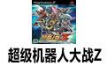 超级机器人大战Z PS2日版(附攻略)