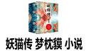 妖猫传 梦枕貘 小说 全4册完整版