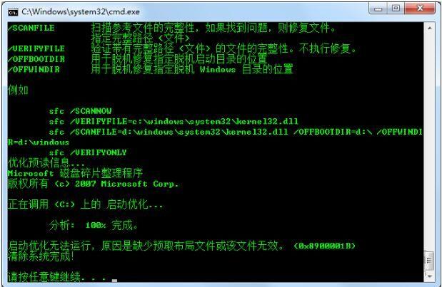 DNF辅助残留清理工具 V18.4.12 免费版