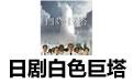 日劇白色巨塔 (白ゆ巨塔)21集全/TLF HALFCD Team/日語中文字幕