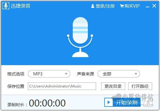 迅捷录音软件 v1.0 官方版