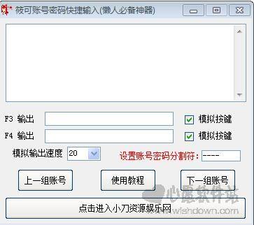 筱可懒人账号密码输入器 1.0最新版