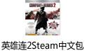 英雄连2Steam中文包 最新版