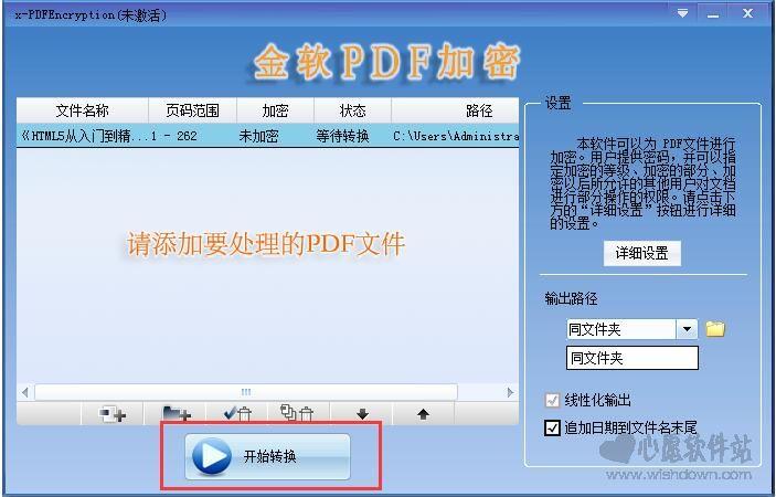 金软PDF加密软件 v1.0.0.0官方版