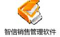 智信销售管理软件 v2.69官方版