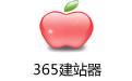365建站器 v9.1官方版