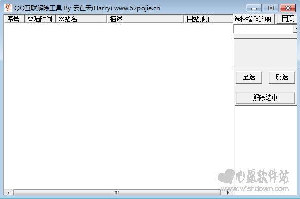 QQ互联授权批量解除工具 v1.2最新版