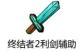 终结者2利剑辅助 v1.2最新绿色版
