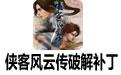 侠客风云传破解补丁 最新版 v3.0