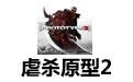 虐杀原型2 简体中文免安装版