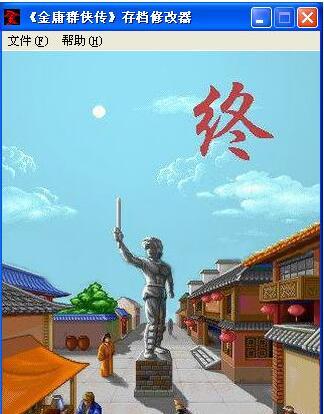 金庸群侠传存档修改器 v1.9官方版