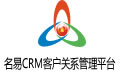 名易CRM客戶關系管理平台 1.2.1.6官方版