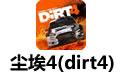 尘埃4(dirt4) 中文汉化版