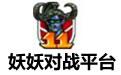 妖妖对战平台 官方免费版v2.0.19.6