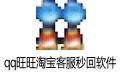 qq旺旺淘宝客服秒回软件 2018免费版