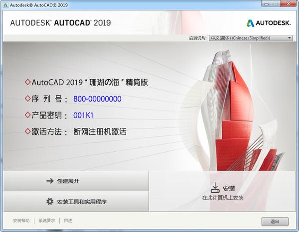 AutoCAD 2019珊瑚海版 精简优化版(附破解文件)