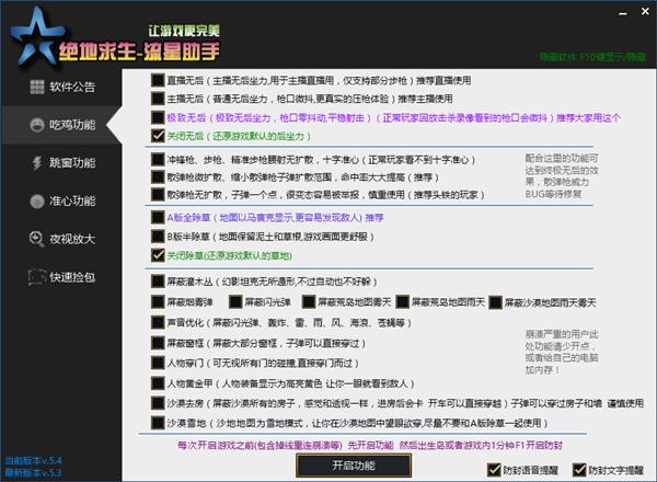 絕地求生貪玩盒子 v9.2.3最新版