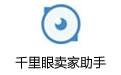 千里眼卖家助手 v1.1.3官方版