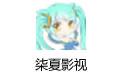 柒夏影视(免VIP看全网资源) V1.9PC端