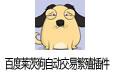 百度莱茨狗自动交易繁殖插件 免费版
