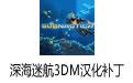 深海迷航3DM汉化补丁 2018最新版
